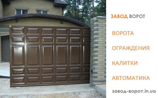 Автоматика для ворот в украине ворота металлические томилино