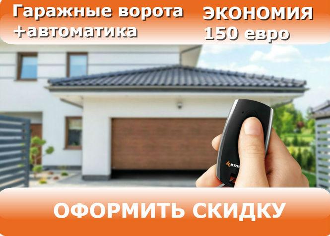 Garazhnyie vorota s avtomatikoy skidka Krivoy Rog