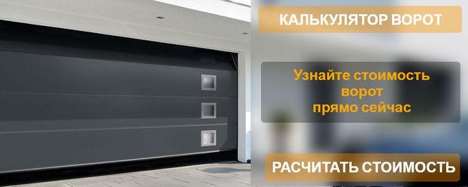 stoimost promyishlennyih vorot v Kieve